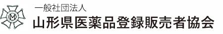 一般社団法人 山形県医薬品登録販売者協会